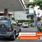 Gasohol-91-Phased-Out-In-Thailand