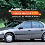 Carro-Honda-Accord-CB