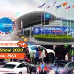 New-Car-Promotion-Motorshow-2020