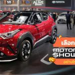 Carro-Purchase-Car-In-Motor-Show