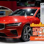 Purchase-Car-In-Motorshow-2021