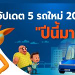Carro-Roojai-Update-5-New-Cars-In-Thailand-2020