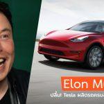 Tesla-One-Million-Cars-Production