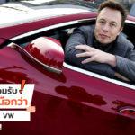 Tesla-Teardown-Finds-Electronics-6-Years-Ahead-Of-Toyota-And-VW