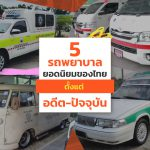 5-Popular-Ambulance-Cars-In-Thailand