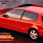 Carro-Honda-Civic-3-Door-EG