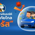 Carro-Roojai-Prevent-Air-Your-Car-From-Virus