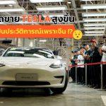 Tesla-Top-Sales-In-China-2020