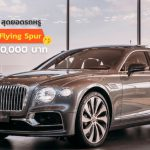 The-All-New-Bentley-Flying-Spur-2020