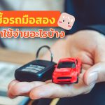 Trick-To-Choose-Secondcand-Car-And-Cost