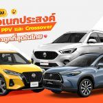 10-Cheapest-SUV-PPV-Crossover-In-Thailand-2021