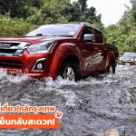 7-Trips-Drive-Car-Travel-Around-Bangkok