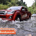 7-Trips-Drive-Car-Travel-Around-Bangkok