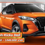 All-New-Nissan-Kicks-2020