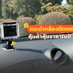 Best-Car-Camera-For-Your-Car