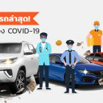 New-Car-Promotion-May-2020
