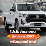 Promotion-New-Car-Jun-2020