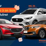 The-3-Best-SUV-Nissan-Mazda-MG