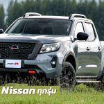 Nissan-Car-Price-List-2020