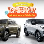 New-Toyota-Hilux-Revo-And-Fortuner-2020