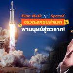 SpaceX-Rocket-Ship-2-NASA-Astronauts