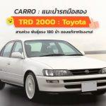 Toyota-TRD-2000