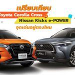 Carro-Compare-Toyota-Corolla-Cross-And-Nissan-Kicks-2020
