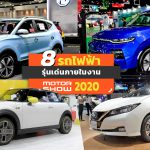 Electric-Cars-In-Motorshow-2020