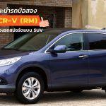 Honda-CRV-RM-G4