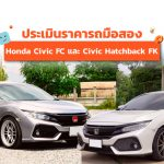 Honda-Civic-FC-FK-Secondhand-Price