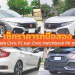 เช็คราคารถมือสอง Honda Civic FC และ Civic Hatchback FK ทุกรุ่น