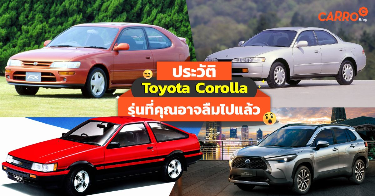 Memories-Toyota-Corolla-Submodels
