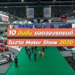 New-Car-Booking-MotorShow-2020