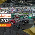 New-Car-Promotion-Motorshow-2021