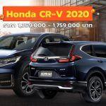 New-Honda-CRV-2020