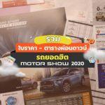 Price-List-Promotion-In-MotorShow-2020
