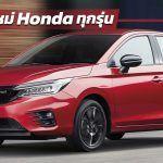 Honda-Car-Price-List-2020