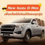All-New-Isuzu-Dmax-Automatic-2020