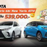 New-Toyota-Yaris-And-Yaris-ATIV-2020