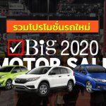 Promotion-Big-Motor-Sale-2020