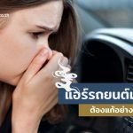 If-Car-Air-Conditioner-Bad-Smell