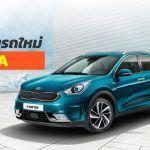 KIA-New-Car-Promotion