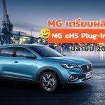 MG-eHS-Plug-In-Hybrid