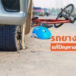 Fix-Problem-Broken-Tire