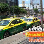 Taximeter-Extended-Lifetime