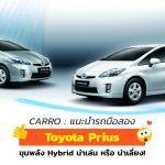 Toyota-Prius-G3