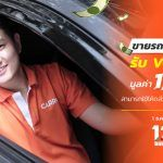 Carro-X-Shopee-Promotion-12-12