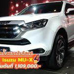 All-New-Isuzu-MU-X-2020