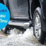 Claim-Car-Insurance-From-Flood-Damage