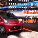 Mitsubishi-i-MiEV-End-Production